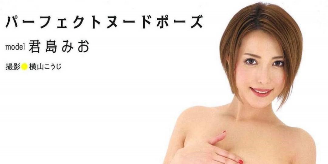 京本かえで 君島 みお 君島美緒 パーフェクトヌードポーズ model君島みお 2019年1月