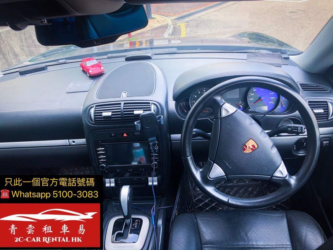 [青雲租車易] Porsche Cayenne SUV
