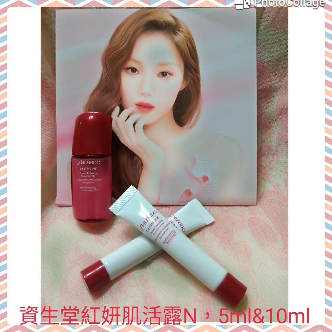 資生堂 紅妍肌活露N  試用品  公司貨($99~$199)