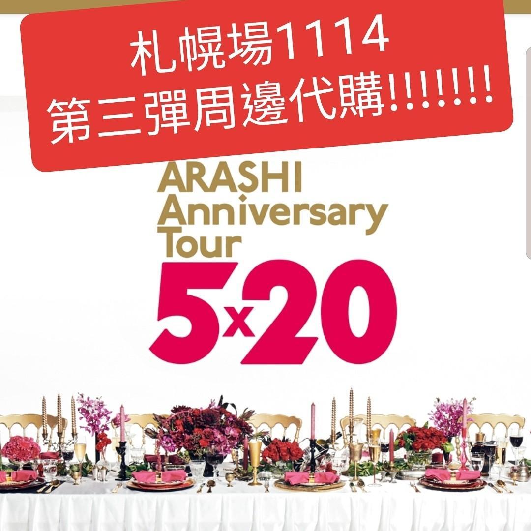 ARASHI 嵐 5x20 北海道 札幌 代購 第三彈
