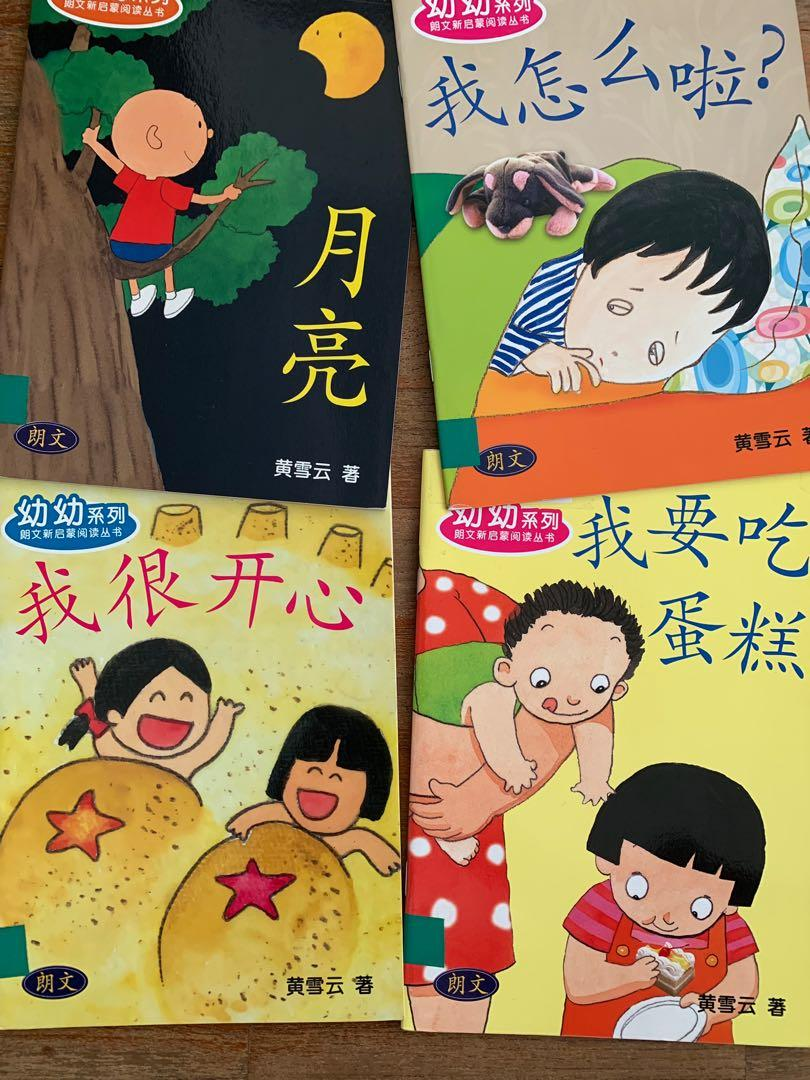 Chinese Readers for pre schoolers