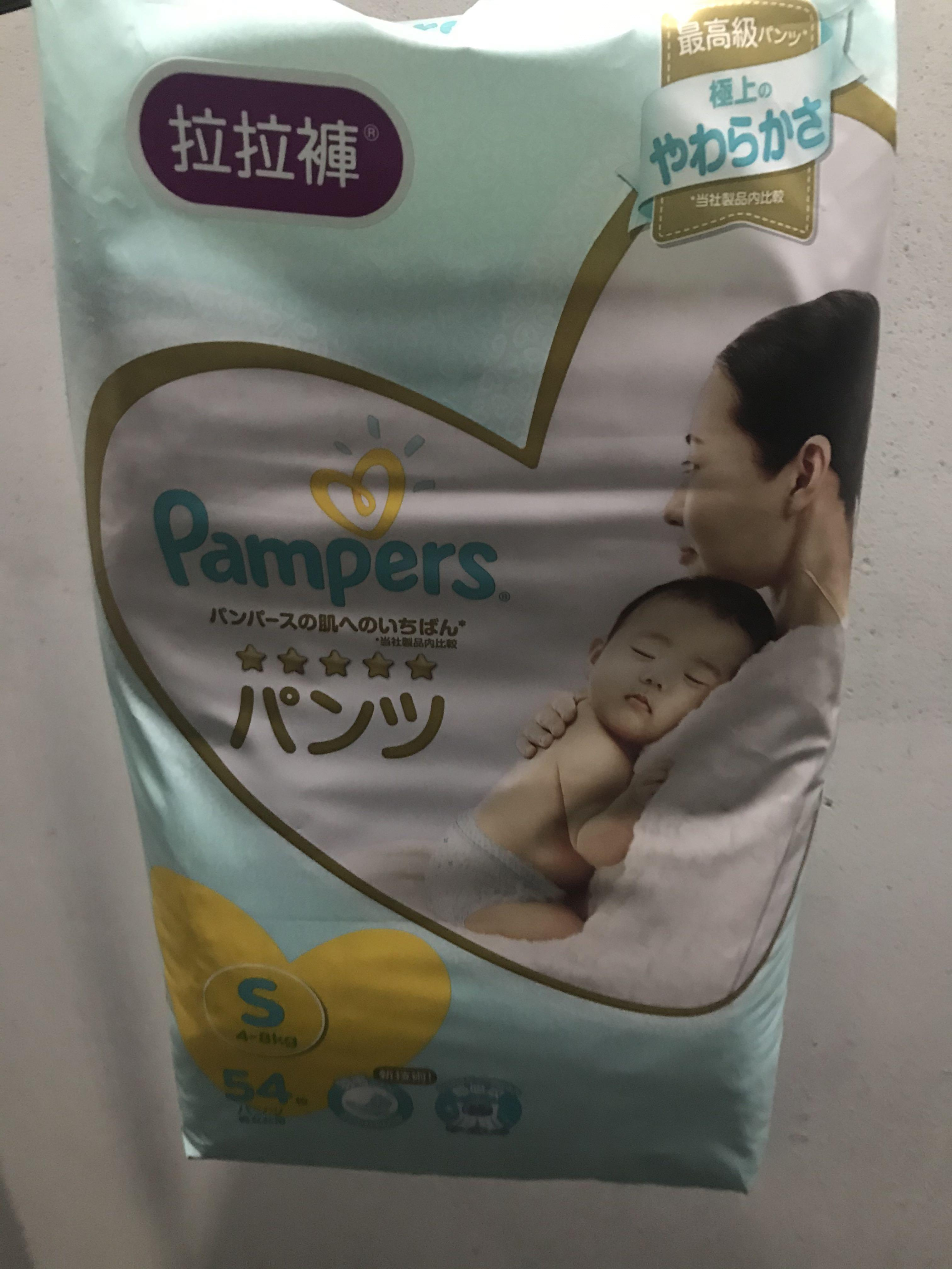 Pampers S 拉拉褲