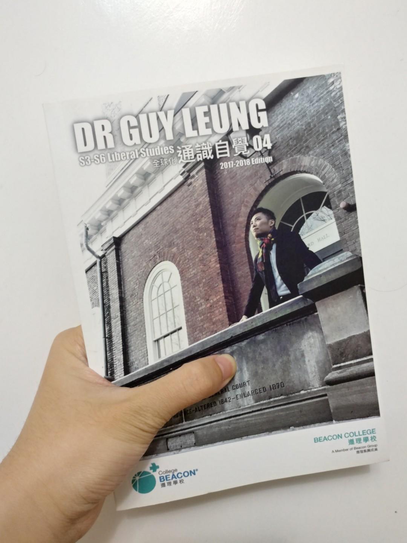 通識自覺04 全球化 Guy Leung