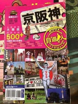 京阪神自遊人
