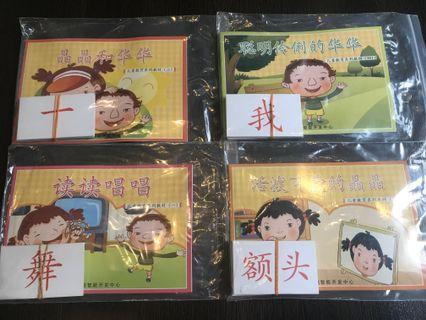 儿童教育系列教材-幼儿学华语(一套8本附字卡)