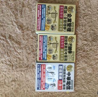 急售中華電信 行銷業務推廣招考書 題庫 三本900