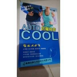 Miioi 冰涼感 防曬袖套 運動袖套 冰袖 35x7.7cm 彈性透氣吸溼排汗 日本素材 台灣製造