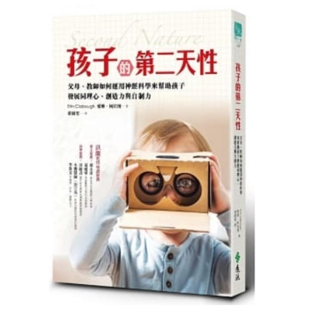 <親子>(省$23)<20191030 出版 8折訂購台版新書>孩子的第二天性:父母、教師如何運用神經科學來幫助孩子發展同理心、創造力與自制力 , 原價 $117, 特價 $94