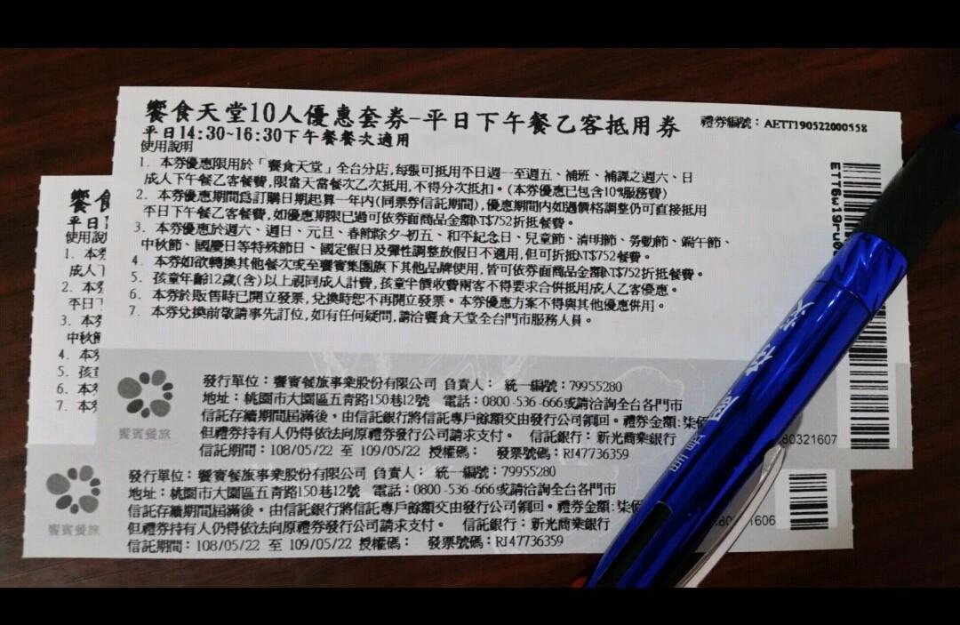 饗食天堂 現金券700元 無使用期限!(平假日下午茶 午餐 晚餐 餐券禮券)可面交~