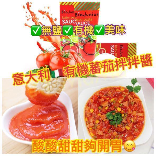現貨‼️‼️ Biojunior寶寶有機拌醬 (150g)