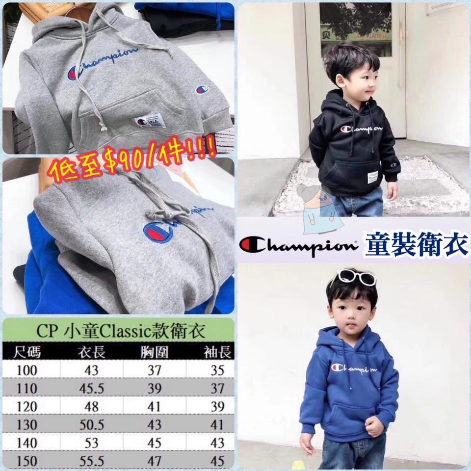 🔥經典熱賣🔥 Champion 韓版童裝衛衣