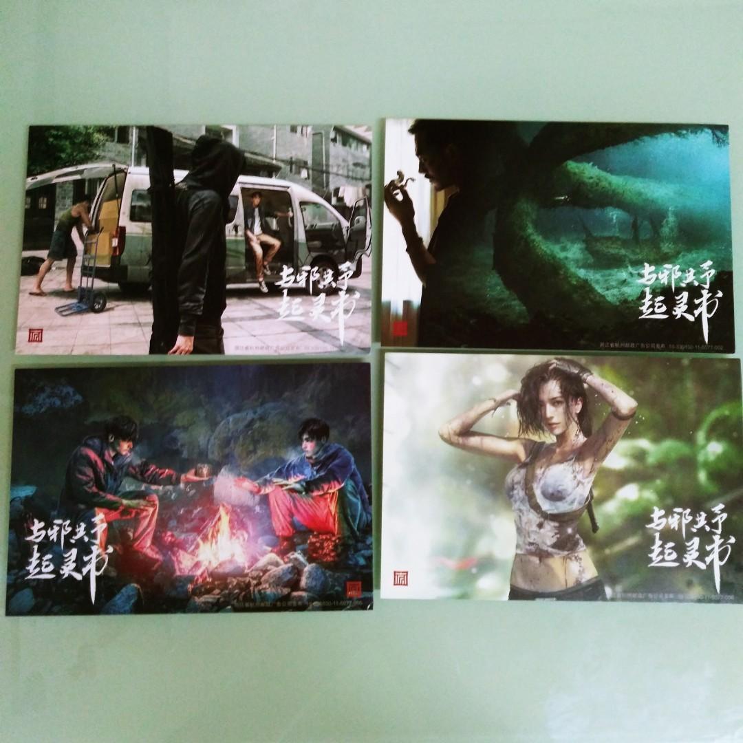 盜墓筆記官方明信片 postcard