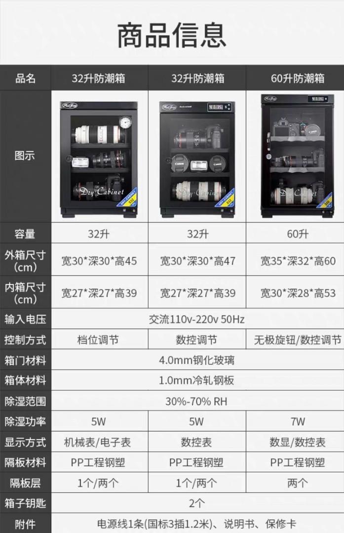 (免費送貨上門,到貨才收費) 惠通電子防潮箱 單鏡相機乾燥箱 攝影器材鏡頭除濕防潮櫃