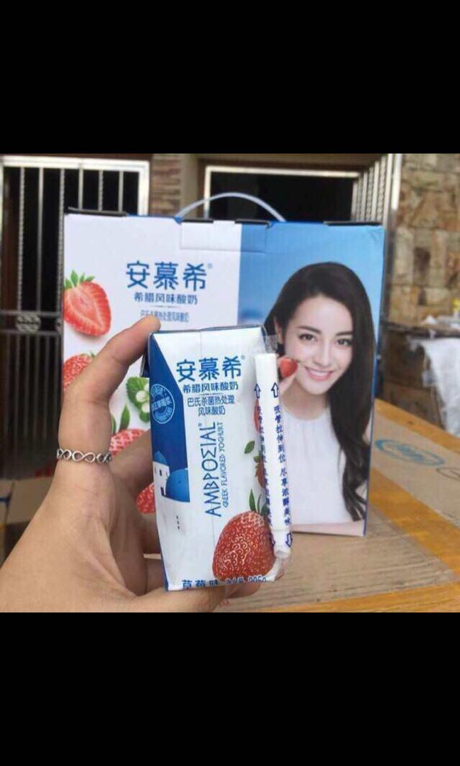 Amboziel 100% pure milk yogurt drink