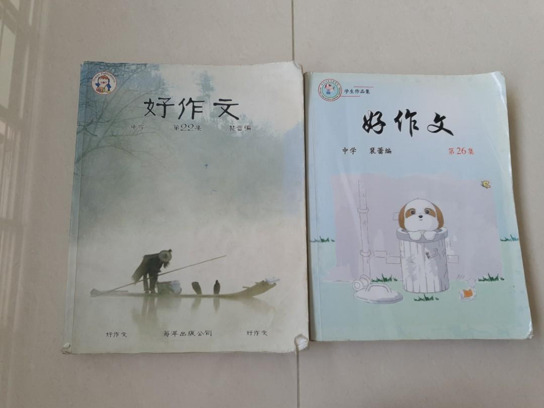 Chinese Composition Books