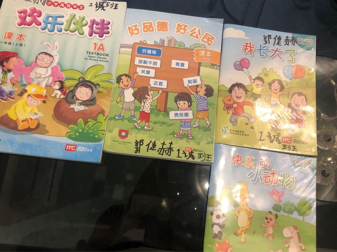 Chinese Readers text book