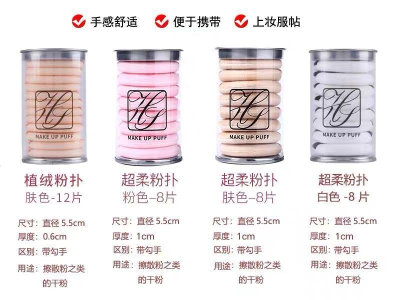 Make up puff (12pcs)