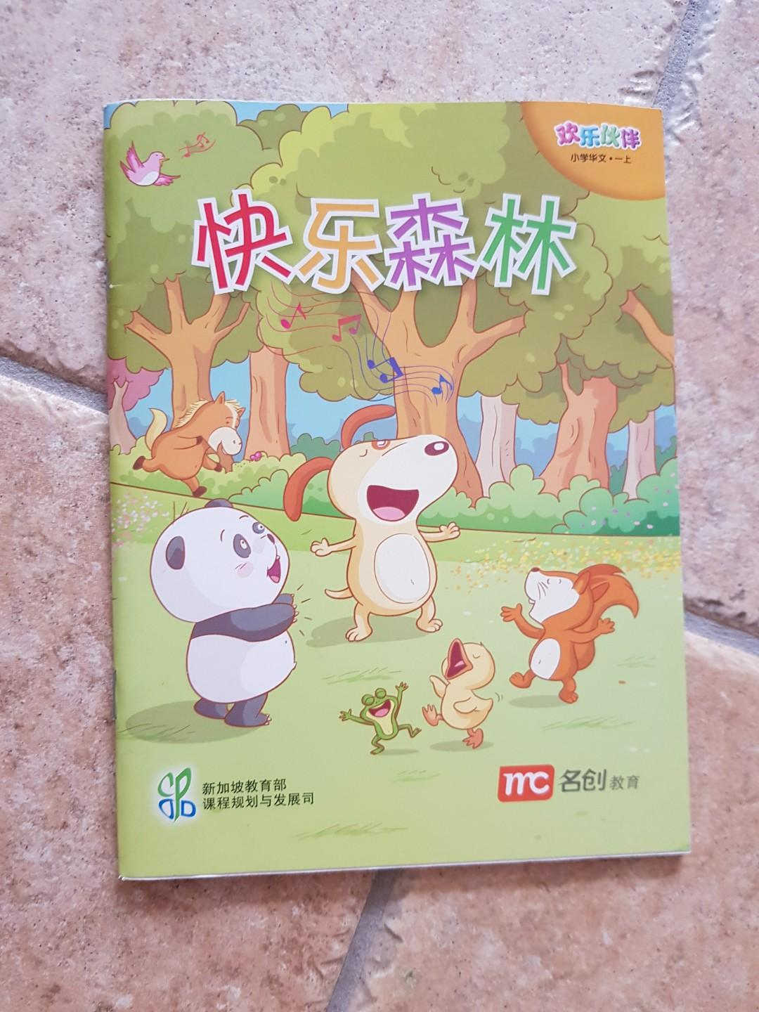 P1 chinese read