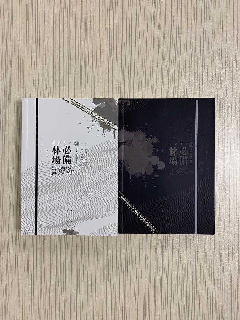 YY Lam 林場必備 2019