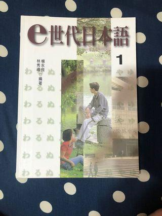 e世代日本語1