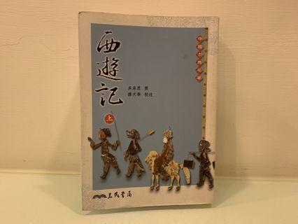 吳承恩《西遊記》上、下兩冊