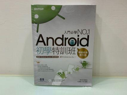 Android初學特訓班 第六版