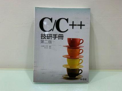 C/C ++ 技研手冊 第二版