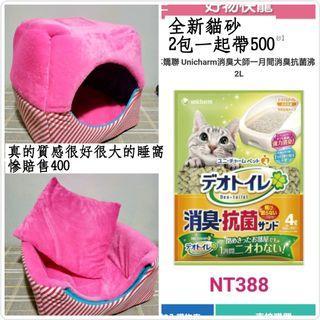 寵物睡窩 睡床 嬌聯 貓砂