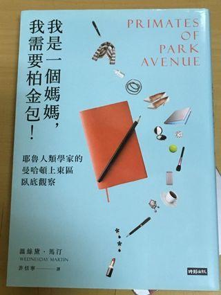 B14.我是一個媽媽,我需要柏金包!:耶魯人類學家的曼哈頓上東區臥底觀察 Primates of Park Avenue: A Memoir