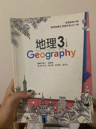 高二上地理課本
