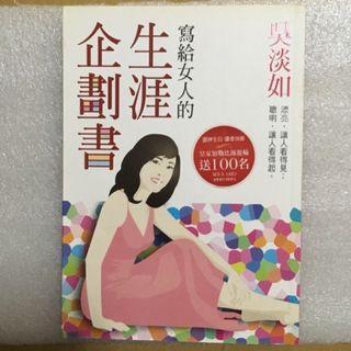 B1.寫給女人的生涯企劃書 吳淡如 方智