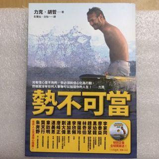 B9.勢不可當:化信心為行動的神奇力量(隨書送〈力克前傳〉精華DVD)2013/08/29