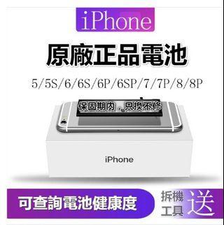 😍臺北雙創😍iPhone6 iPhone 6 Plus 6S 6SPlus 7 8Plus 蘋果原廠電池 正品零循環