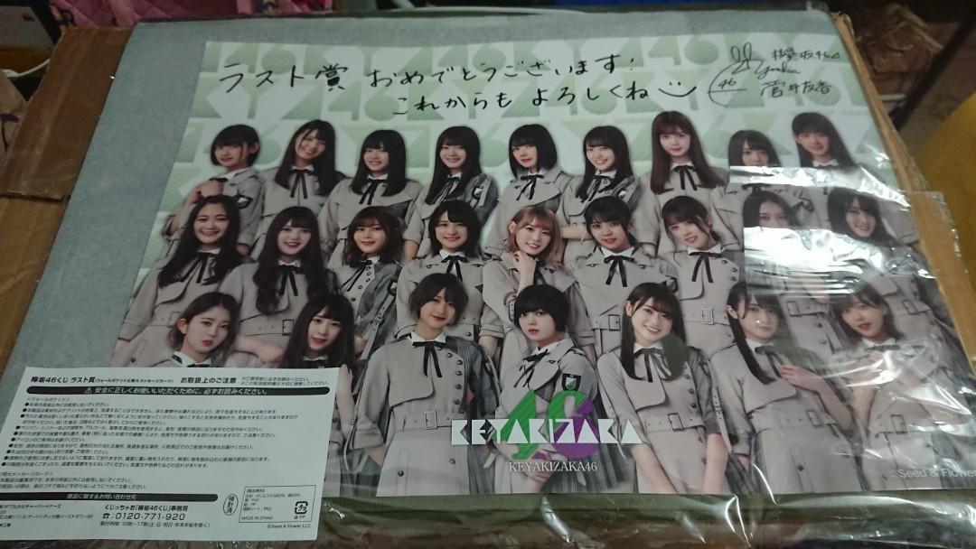 欅坂46 last賞 儲物架連poster