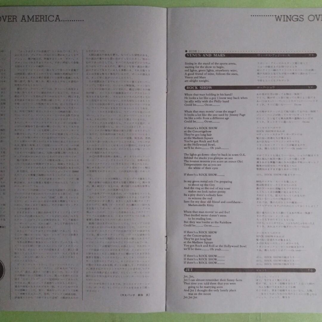 "【*舊版""Rock, Pop""黑膠唱片】Wings ~ Wings Over America (1976 Japan)(3LP)"