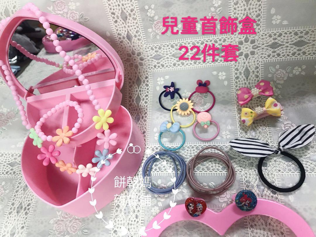 兒童雙層帶鏡夢幻 首飾盒 生日禮物 耶誕禮物