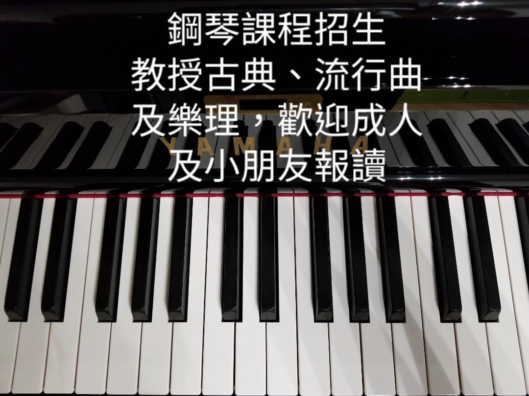 鋼琴課程招生 古典 流行曲及樂理課程 歡迎成人及小朋友報讀