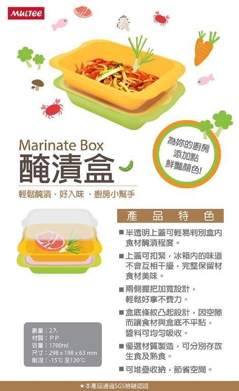 [全新][免運][可拆售] 摩堤 MULTEE 鮮食解凍捲+醃漬盒2入組 鮮食解凍捲 解凍卷 醃漬盒 保鮮盒 收納盒