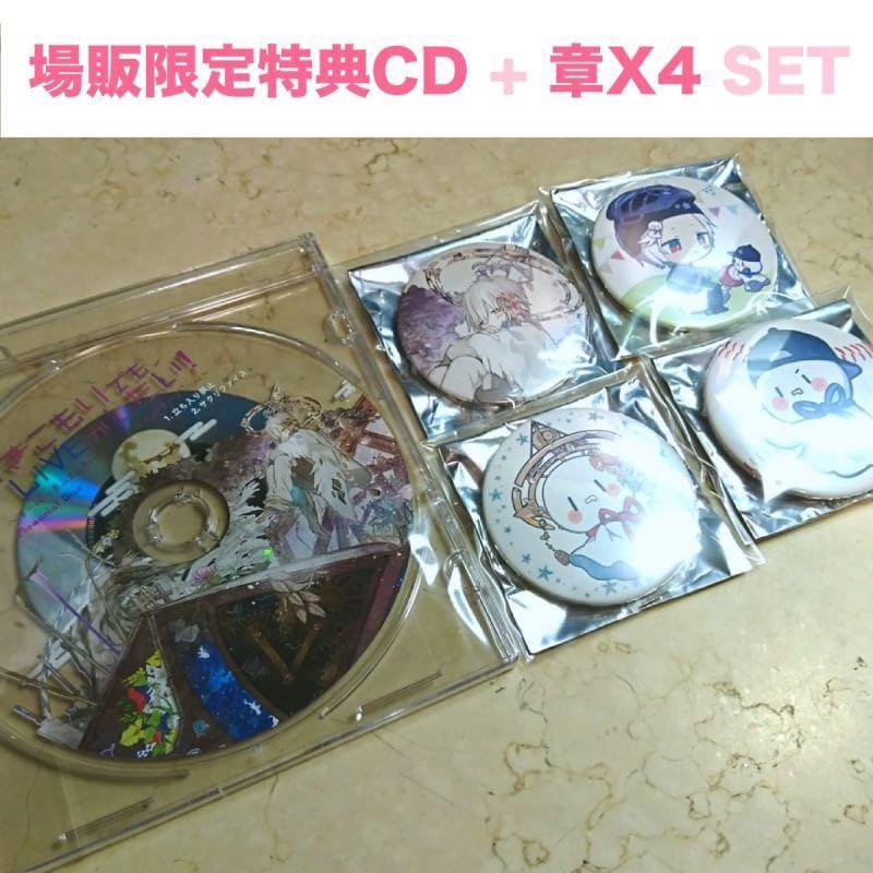 まふまふ神楽色アーティファクト メットライフドーム来場者限定予約特典CD
