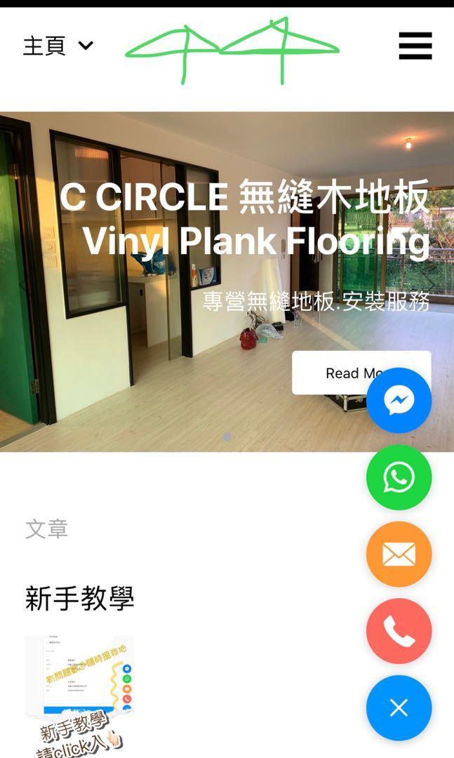 無縫地板專門店CCirclefloor