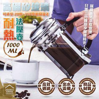高硼矽玻璃耐熱法壓壺1000ml 304不鏽鋼法式濾壓壺 泡茶器咖啡壺【BE0511】《約翰家庭百貨