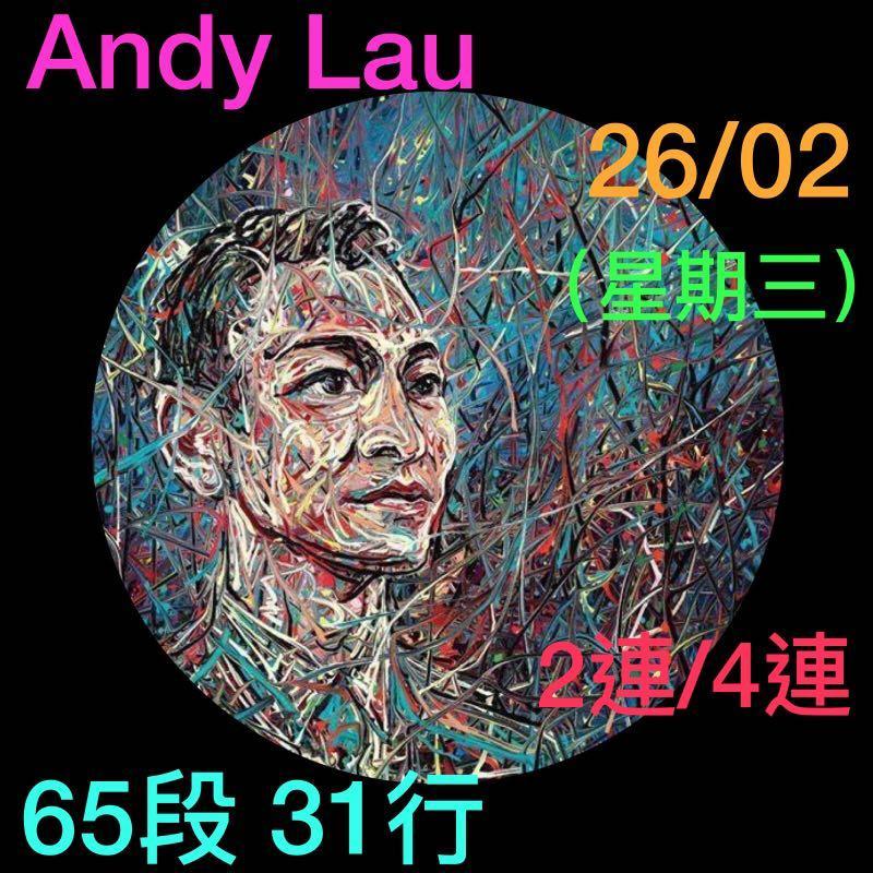劉德華演唱會2020(26/2 $580)4連