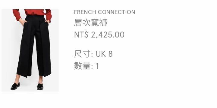 French Connection 造型寬褲