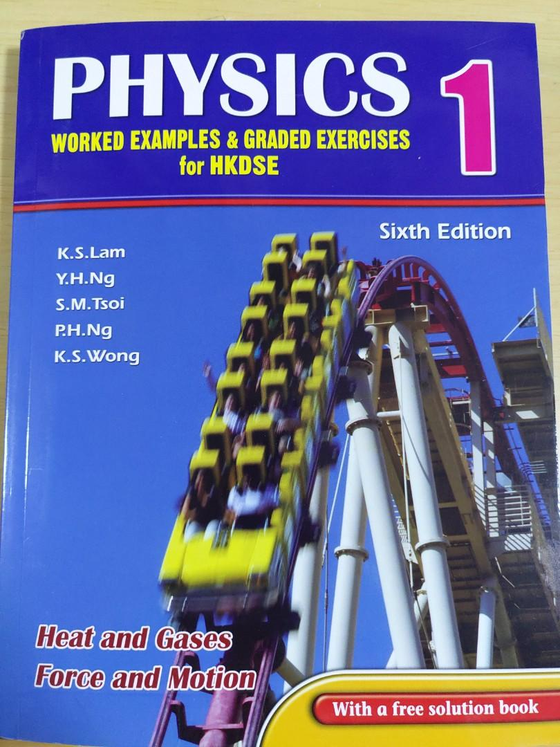 Physics Work Examples & Graded Exercises for HKDSE  1 (Sixth Edition) 另再送mc