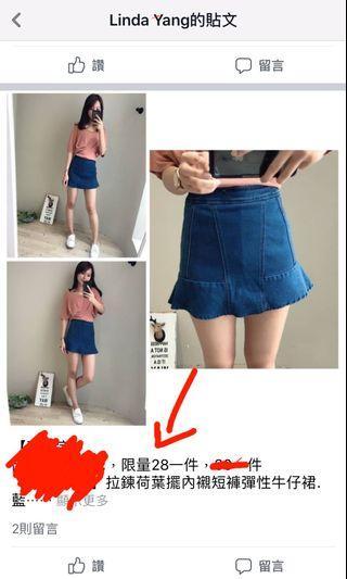 魚尾牛仔短裙