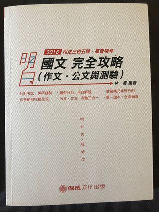 國文(作文、公文測驗)2018