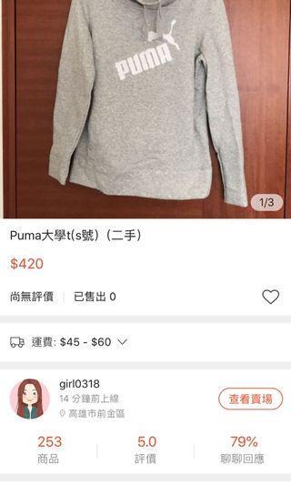 Puma 長袖大學t