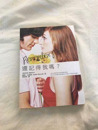 Remember Me? 還記得我嗎? 中文版小說