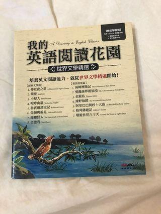 我的英語閱讀花園: 世界文學精選