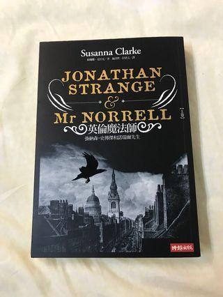 Jonathan Strange & Mr Norrell 英倫魔法師 上+下卷